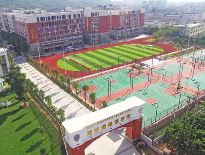 深圳瑞得福学校
