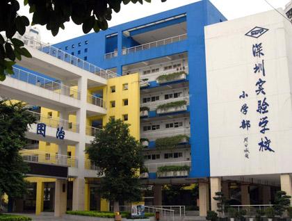 深圳实验学校